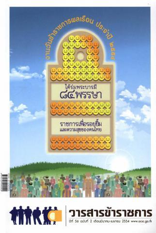 วารสารข้าราชการ ปีที่ 56 ฉบับที่ 2 พ.ศ. 2554