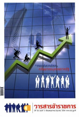 วารสารข้าราชการ ปีที่ 56 ฉบับที่ 3 พ.ศ. 2554