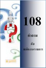 หนังสือ 108 คำถาม กับ พนักงานราชการ