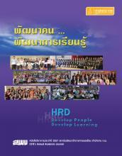 CSTI's Annual Academic Journal / หนังสือวิชาการประจำปี 2557 สถาบันพัฒนาข้าราชการพลเรือน สำนักงาน ก.พ.