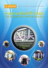 รายงานประจำปี 2555 สำนักงาน ก.พ. (เผยแพร่ 2556)