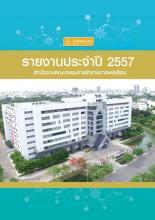 รายงานประจำปี 2557 สำนักงาน ก.พ. (เผยแพร่ 2558)