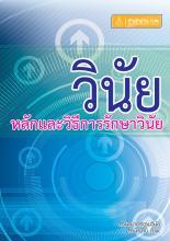 ocsc-book-2558--หนังสือ-วินัย-หลักและวิธีการรักษาวินัย