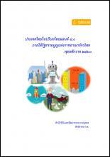 ปก: ประเทศไทยในบริบทไทยแลนด์ 4.0 ภายใต้รัฐธรรมนูญแห่งราชอาณาจักรไทย พุทธศักราช 2560