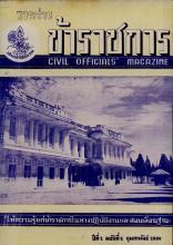 วารสารข้าราชการ ปีที่ 2 ฉบับที่ 2 พ.ศ. 2500