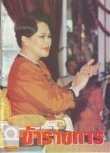 วารสารข้าราชการ ปีที่ 37 ฉบับที่ 4 พ.ศ. 2535