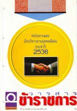 วารสารข้าราชการ ปีที่ 38 ฉบับที่ 1 พ.ศ. 2536