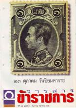 วารสารข้าราชการ ปีที่ 38 ฉบับที่ 5 พ.ศ. 2536