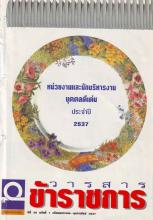วารสารข้าราชการ ปีที่ 39 ฉบับที่ 1 พ.ศ. 2537