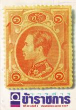 วารสารข้าราชการ ปีที่ 39 ฉบับที่ 5 พ.ศ. 2537