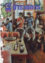 วารสารข้าราชการ ปีที่ 40 ฉบับที่ 1 พ.ศ. 2538