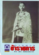 วารสารข้าราชการ ปีที่ 40 ฉบับที่ 2 พ.ศ. 2538
