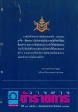 วารสารข้าราชการ ปีที่ 41 ฉบับที่ 3 พ.ศ. 2539