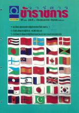 วารสารข้าราชการ ปีที่ 42 ฉบับที่ 3 พ.ศ. 2540