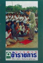 วารสารข้าราชการ ปีที่ 44 ฉบับที่ 5 พ.ศ. 2542