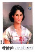 วารสารข้าราชการ ปีที่ 53 ฉบับที่ 1 พ.ศ. 2551