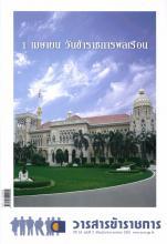วารสารข้าราชการ ปีที่ 53 ฉบับที่ 2 พ.ศ. 2551
