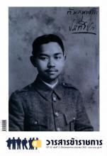 วารสารข้าราชการ ปีที่ 53 ฉบับที่ 3 พ.ศ. 2551
