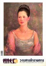 วารสารข้าราชการ ปีที่ 53 ฉบับที่ 4 พ.ศ. 2551