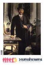 วารสารข้าราชการ ปีที่ 53 ฉบับที่ 5 พ.ศ. 2551