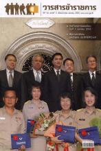 วารสารข้าราชการ ปีที่ 54 ฉบับที่ 2 พ.ศ. 2552
