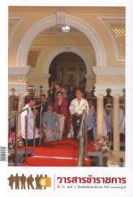 วารสารข้าราชการ ปีที่ 54 ฉบับที่ 6 พ.ศ. 2552