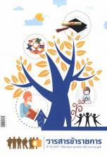 วารสารข้าราชการ ปีที่ 55 ฉบับที่ 1 พ.ศ. 2553