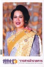 วารสารข้าราชการ ปีที่ 55 ฉบับที่ 4 พ.ศ. 2553