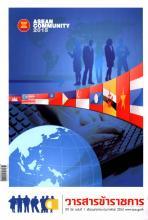 วารสารข้าราชการ ปีที่ 56 ฉบับที่ 1 พ.ศ. 2554