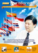 วารสารข้าราชการ ปีที่ 57 ฉบับที่ 1 (ตุลาคม - ธันวาคม 2555)