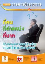 วารสารข้าราชการ ปีที่ 57 ฉบับที่ 2 (มกราคม - มีนาคม 2556)