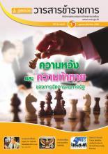 วารสารข้าราชการ ปีที่ 58 ฉบับที่ 1 พ.ศ. 2556