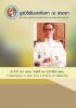 หนังสืองานวันมูลนิธิพันเอก จินดา ณ สงขลา ประจำปี 2561