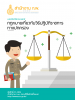 ocsc-2017-EB03--กฎหมายเกี่ยวกับวิธีปฏิบัติราชการทางปกครอง
