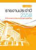 รายงานประจำปี 2558 สำนักงาน ก.พ. (เผยแพร่ 2559)