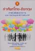 ปก-หนังสือ-คำศัพท์ไทย-อังกฤษ-สำหรับติดต่อราชการและการประชุมระหว่างประเทศ